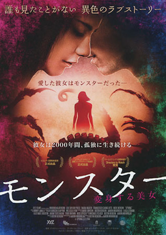 This images shows a picture of the SPRING (2014) movie poster, Japanese version.